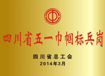 2014年四川省五一巾帼标兵岗