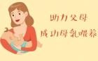 37℃恒温母爱——给宝宝最好的礼物