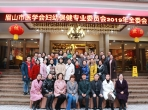 眉山市医学会妇幼保健专业委员会2019年全委会顺利召开