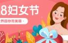 【3.8国际妇女节】关注女性健康,远离两癌危害