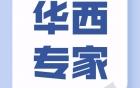 【华西妇幼专家眉山坐诊】6月5日华西妇科、产科专家坐诊,快来预约!