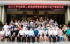 四川大学华西第二医院紧密型医联体中层干部培训班在眉举办