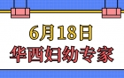 【华西妇幼专家眉山坐诊】6月18日华西儿科专家坐诊,快来预约!