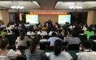 眉山市2020年托幼机构卫生保健暨健康教育培训班成功举办