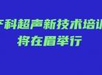 """省级继续医学教育项目""""妇产科超声新技术培训班""""将在眉山举行"""