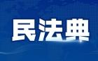 《中华人民共和国民法典》专题学习