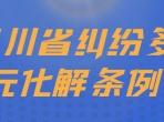 四川省纠纷多元化解条例
