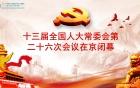 十三届全国人大常委会第二十六次会议在京闭幕 任命喻红秋、傅奎为国家监察委员会副主任