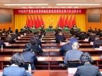 廉政学习内容(3月)——中国共产党眉山市第四届纪律检查委员会第八次全体会议决议